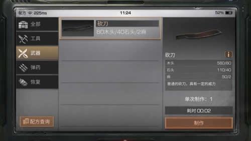 《明日之后》TT玩加教程 枪械自制秘籍