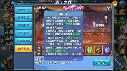 成为主角花魁《紫青双剑》新跨服战开启!