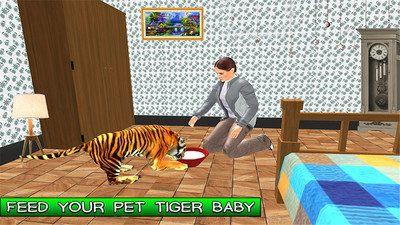 家庭宠物老虎破解版下载休闲趣味手游