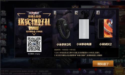 《小米枪战》手游今日公测安卓iOS全平台上线