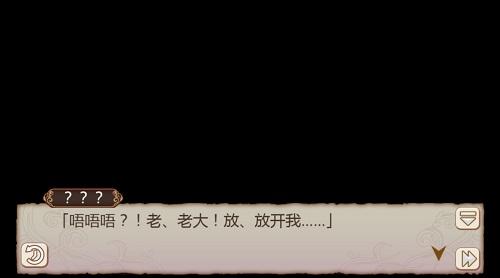《姬魔恋战纪》艾斯因为何事受制于于吉呢?!
