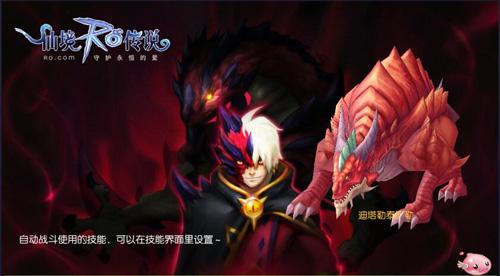 仙境传说RO手游史诗任务「环形梦魇」,解锁华丽武器时装!