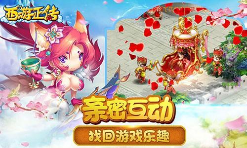 《西游正传》预约突破30万人 删档首测即将开启