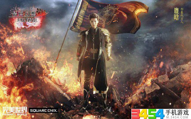 《最终幻想 觉醒》正式上线 超人气偶像鹿晗代言
