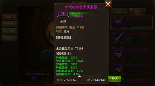 重生装备《全民奇迹MU》7.0最强的矛和盾