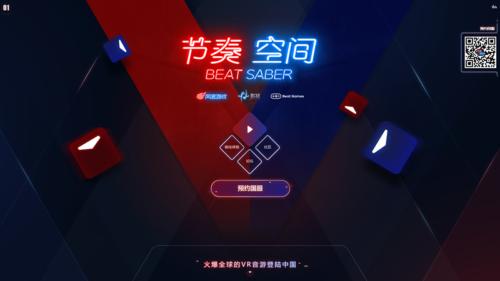 网易代理火爆全球的VR游戏《Beat Saber》正式命名为《节奏空间》