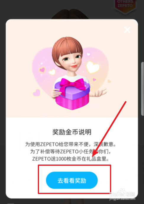 zepeto怎么挣钱_如何快速赚取金币_赚取金币方法介绍
