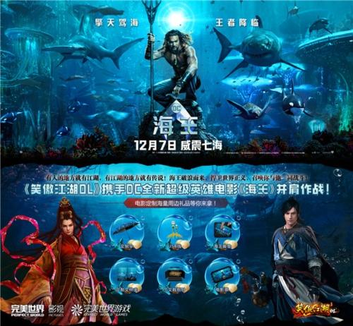 送电影定制周边 《笑傲江湖OL》携手DC全新超级英雄电影《海王》并肩作战!