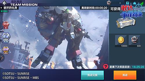 《敢达争锋对决》全平台首发定档12月29日!