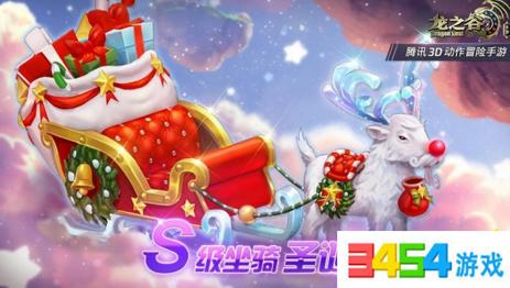 龙之谷手游圣诞节潘多拉宝箱多少钱可以出圣诞马车