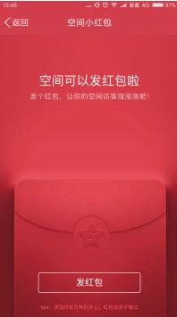 QQ空间红包怎么玩  qq空间小红包怎么用