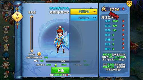 又一更新大作《紫青双剑》宝宝系统开放