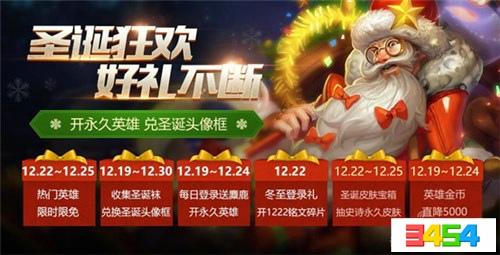 王者荣耀圣诞节活动有哪些_王者荣耀圣诞节活动详情介绍