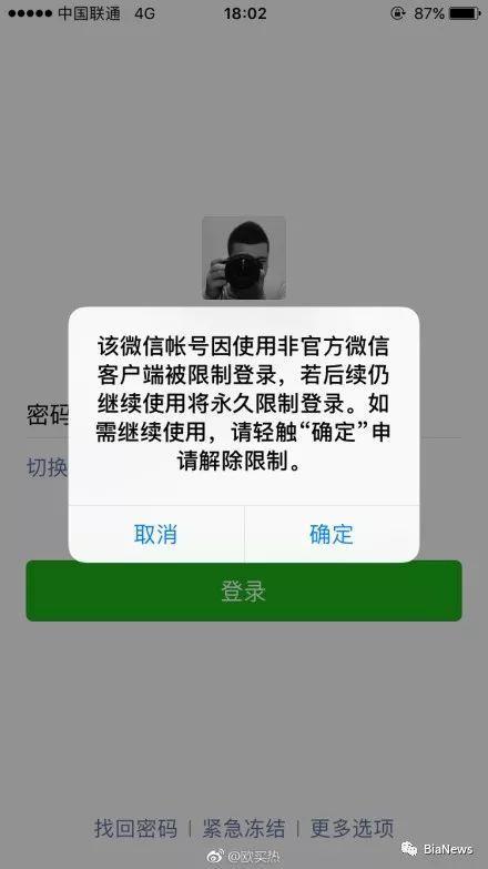 微信突然被限制登录,微信限制登录什么原因?