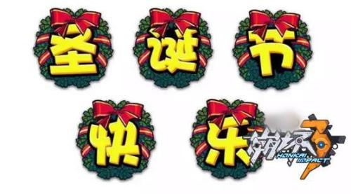 崩坏3圣诞福利活动预告,崩坏3铃儿响叮当关卡即将开放
