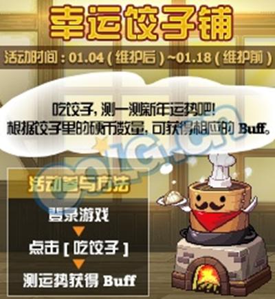 dnf幸运饺子铺活动介绍