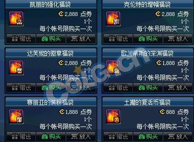 DNF六种福袋祥瑞活动介绍