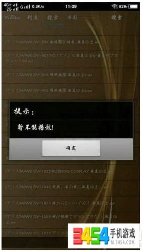 wiboxls暂不能播放怎么办 wiboxls播放地址失效解决办法
