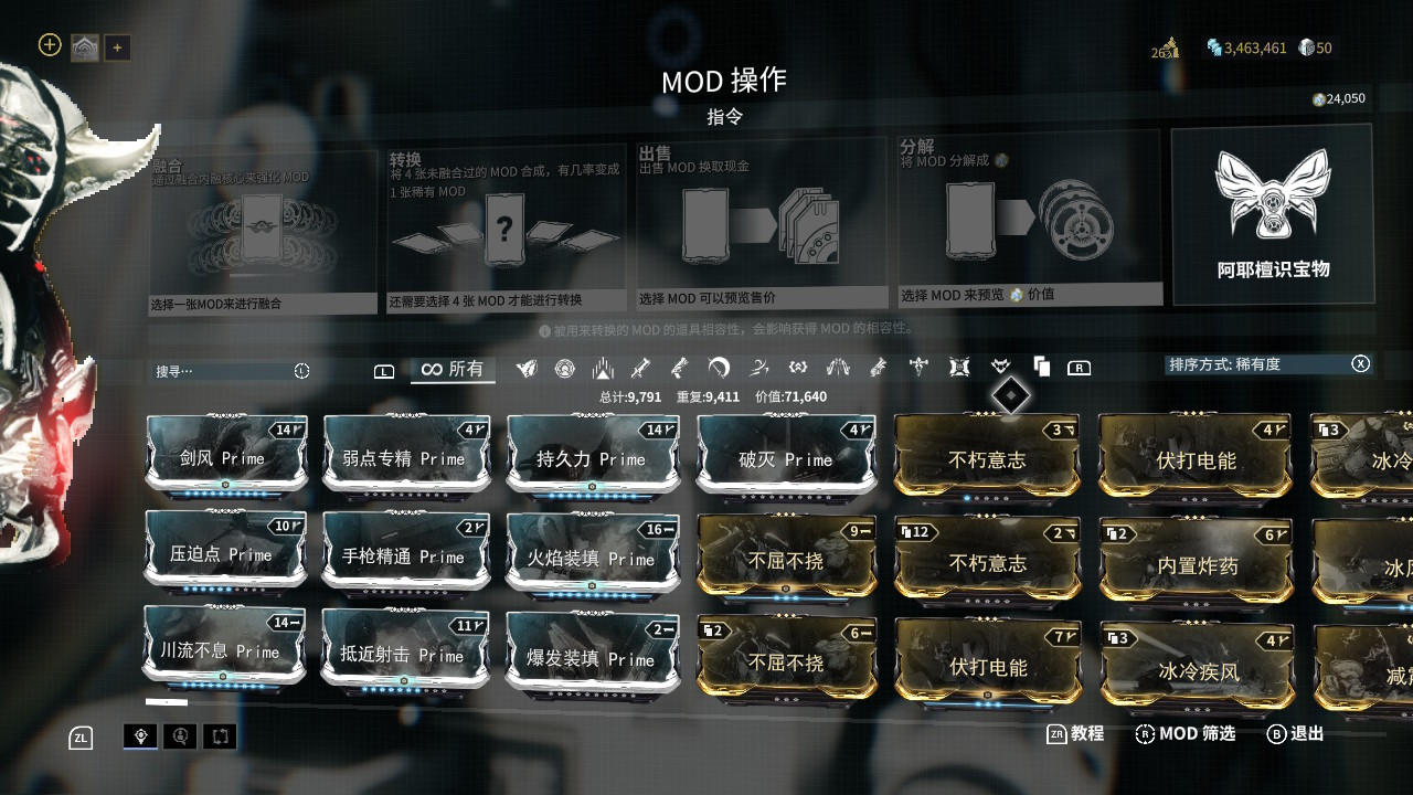 《星際戰甲》NS版與PC版對比 優化不錯但鎖30幀