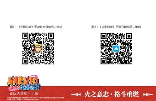 《火影忍者》手游「晓」情报大收集来袭 晓组织成员私密情报曝光!