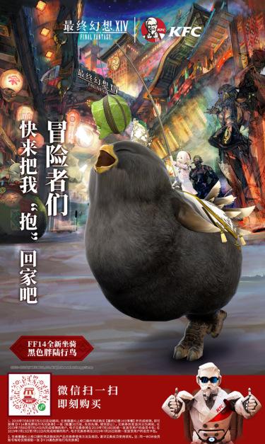 肯德基与《FF14》开启联动 吃炸鸡送黑胖陆行鸟