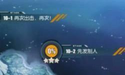 碧蓝航线10-2怎么打 10-2先发制人打法攻略解析