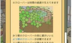 旅行青蛙怎么收获四叶草