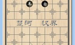微信腾讯中国象棋残局第10关图文攻略
