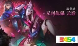 王者荣耀元歌技能属性介绍