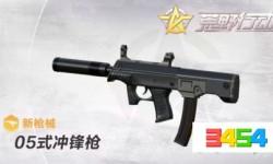 荒野行动05式冲锋枪属性介绍