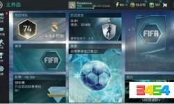 FIFA足球世界新手最强玩法攻略推荐