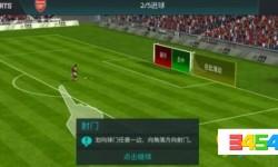 FIFA足球世界最强玩法攻略推荐