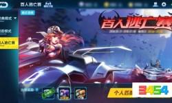 QQ飞车手游百人逃亡赛最强玩法攻略推荐