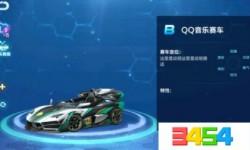 QQ飞车手游极速之音如何改装