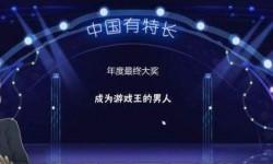 中國式家長史詩特長如何獲得