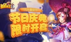九九重阳节《挂机吧主公》节日庆典限时开启