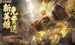 王者荣耀2月19日有什么更新_2月19日更新内容介绍