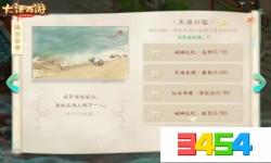 大话西游手游东海归客如何玩_东海归客玩法详情