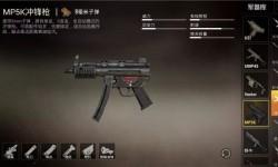 和平精英MP5K好用吗_MP5K冲锋枪详情一览
