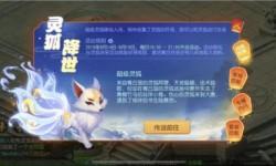 梦幻西游乐虎国际超级灵狐怎么得_超级灵狐获得方法分享