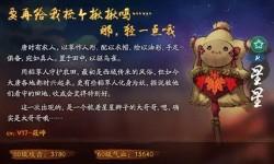 神都夜行录R妖灵星星有什么技能_R妖灵星星技能分享
