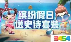跑跑卡丁车手游滨海隐藏宝箱在哪里_ 滨海7日寻宝任务攻略分享