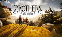 《兄弟 雙子傳說》將于5月28日登陸Switch平臺