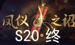 王者榮耀新賽季時間 S20賽季時間已經確定!
