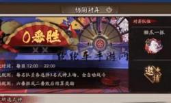 阴阳师协同对弈要求 最强式神阵容推荐