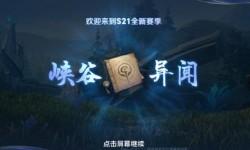 王者荣耀S21新赛季开始时间 什么时候更新?
