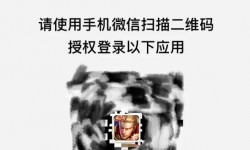 王者荣耀怎么扫码登录别人的号 扫码登录别人微信号的教程