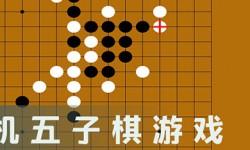 手机五子棋游戏哪个好 好玩的手机五子棋游戏推荐