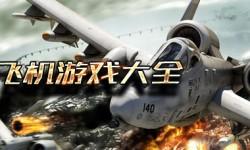 飞机战斗游戏排行 飞机战斗游戏有哪些