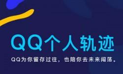 QQ个人轨迹入口在哪里查看 QQ个人轨迹查询攻略